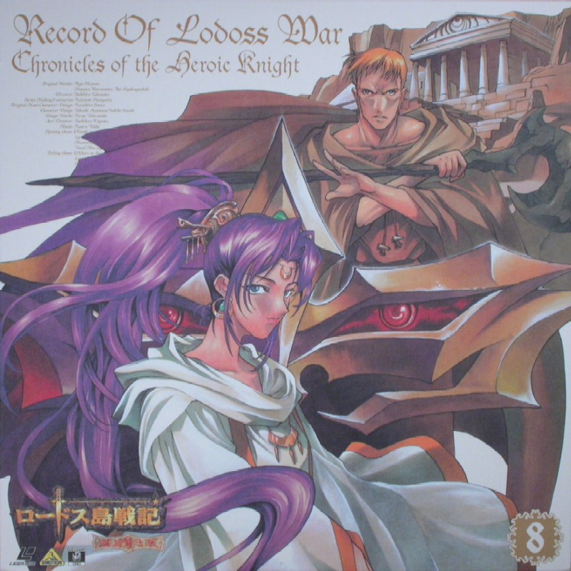 Record of Lodoss War: Chronicles of the Heroic Knight Vol. 8: Front