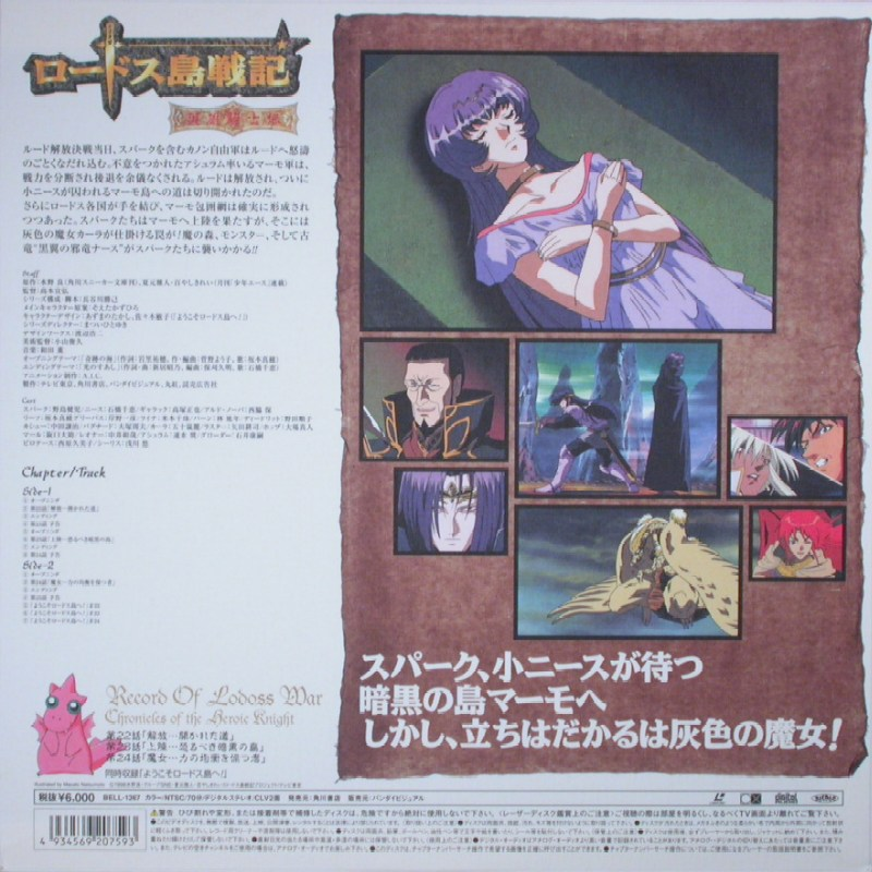 Record of Lodoss War: Chronicles of the Heroic Knight Vol. 8: Back