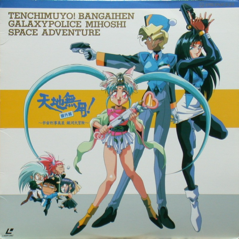 "Tenchi Muyo! Ryo-ohki Mihoshi Special ""Galaxy Police Mihoshi's Space Adventure"": Front"